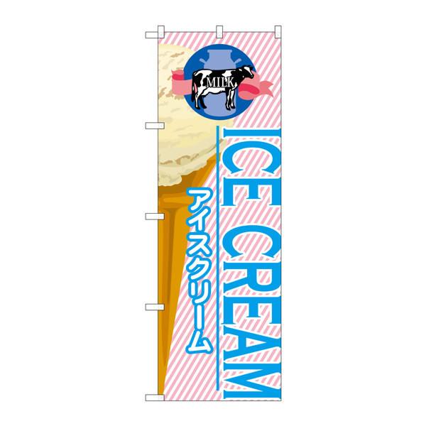 のぼり屋工房 のぼり SNB-361 アイスクリーム(1) 30361 (取寄品)