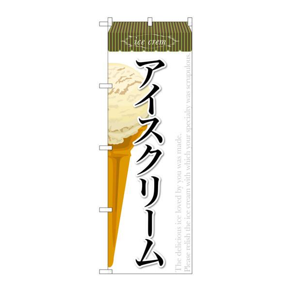 のぼり屋工房 のぼり SNB-362 アイスクリーム(2) 30362 (取寄品)