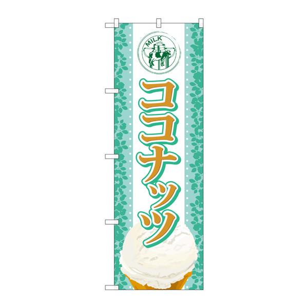 のぼり屋工房 のぼり SNB-372 ココナッツ(アイス) 30372 (取寄品)