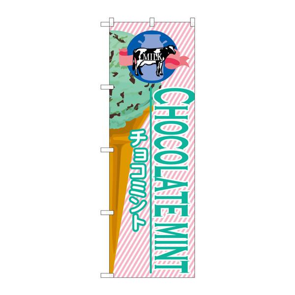 のぼり屋工房 のぼり SNB-377 チョコミント(アイス) 30377 (取寄品)