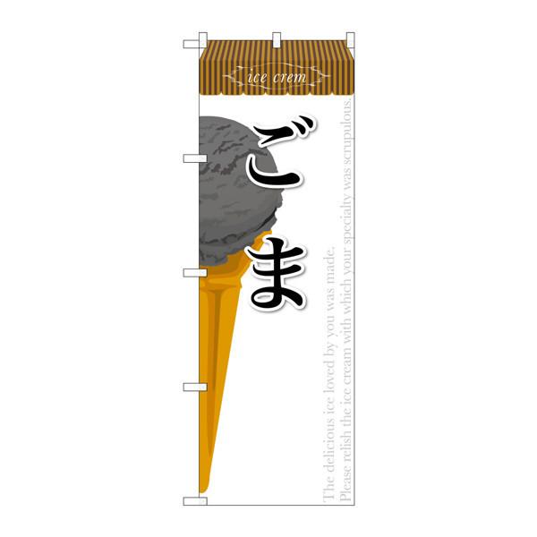 のぼり屋工房 のぼり SNB-385 ごま(アイス) 30385 (取寄品)