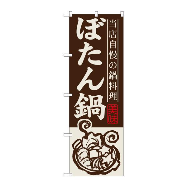 のぼり屋工房 のぼり SNB-492 ぼたん鍋 30492 (取寄品)
