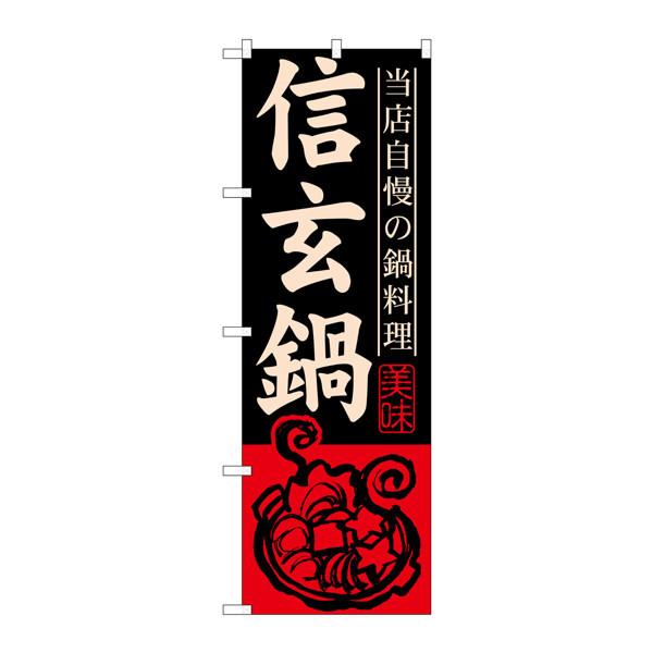 のぼり屋工房 のぼり SNB-498 信玄鍋 30498 (取寄品)
