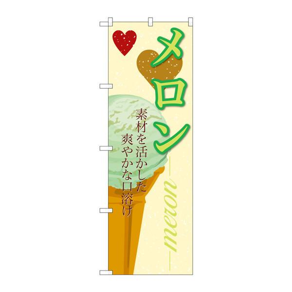 のぼり屋工房 のぼり SNB-402 メロン(アイス) 30402 (取寄品)