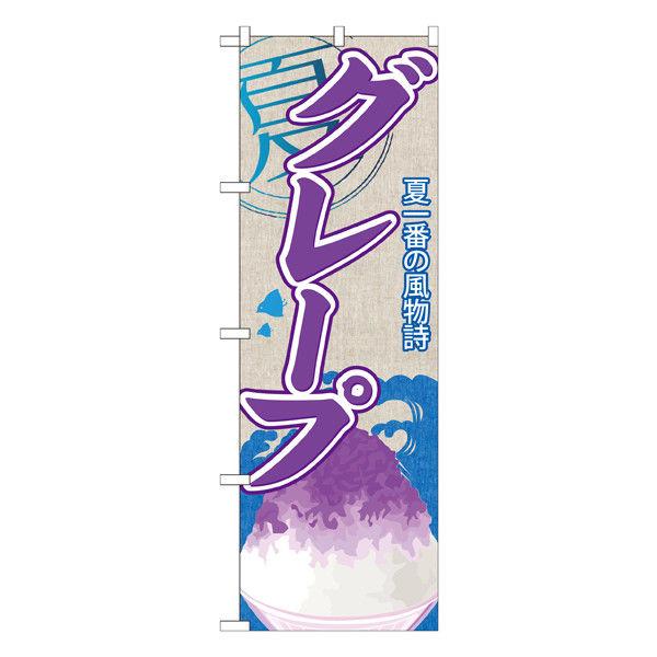 のぼり屋工房 のぼり SNB-412 グレープ(かき氷) 30412 (取寄品)