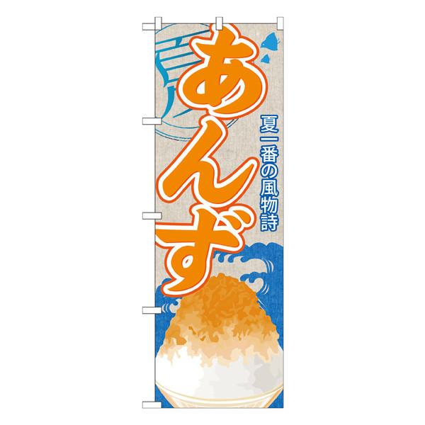 のぼり屋工房 のぼり SNB-424 あんず(かき氷) 30424 (取寄品)