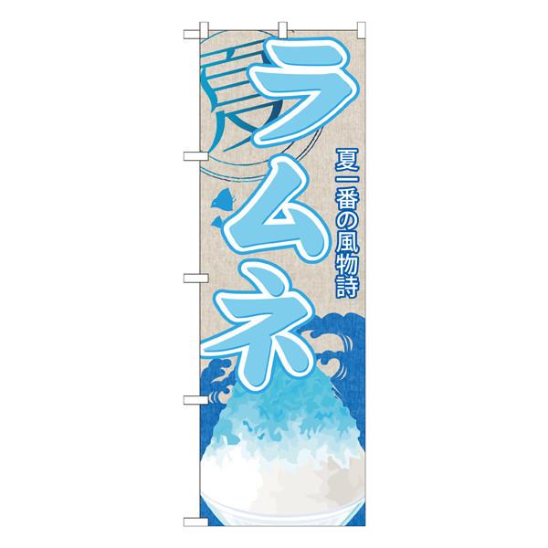 のぼり屋工房 のぼり SNB-431 ラムネ(かき氷) 30431 (取寄品)