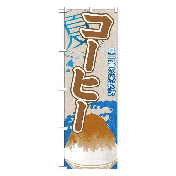 のぼり屋工房 のぼり SNB-434 コーヒー(かき氷) 30434 (取寄品)
