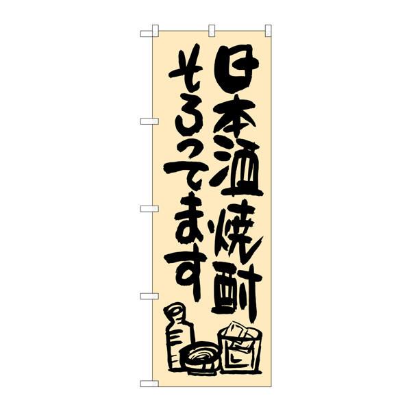 のぼり屋工房 のぼり SNB-1036 日本酒焼酎そろってます 31036 (取寄品)