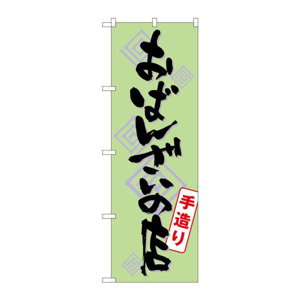 のぼり屋工房 のぼり SNB-1045 おばんざいの店 手造り 31045 (取寄品)