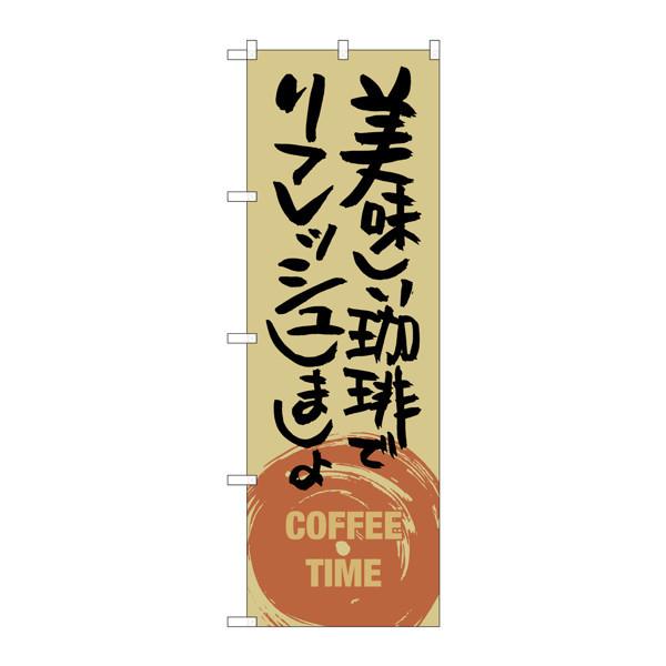 のぼり屋工房 のぼり SNB-1054 美味しい珈琲でリフレッシュ 31054 (取寄品)