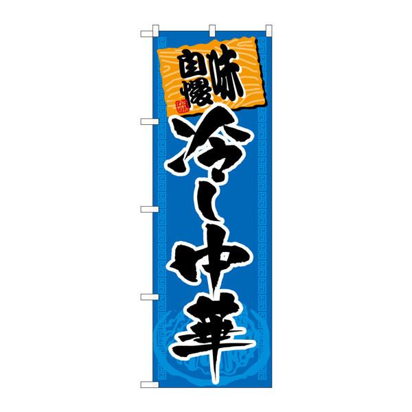 のぼり屋工房 のぼり SNB-1063 味自慢冷し中華 31063 (取寄品)