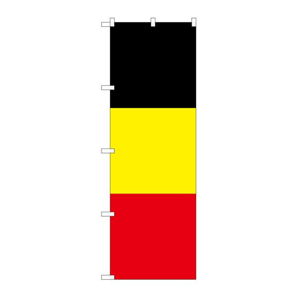 のぼり屋工房 のぼり SNB-1066 ドイツ 31066 (取寄品)