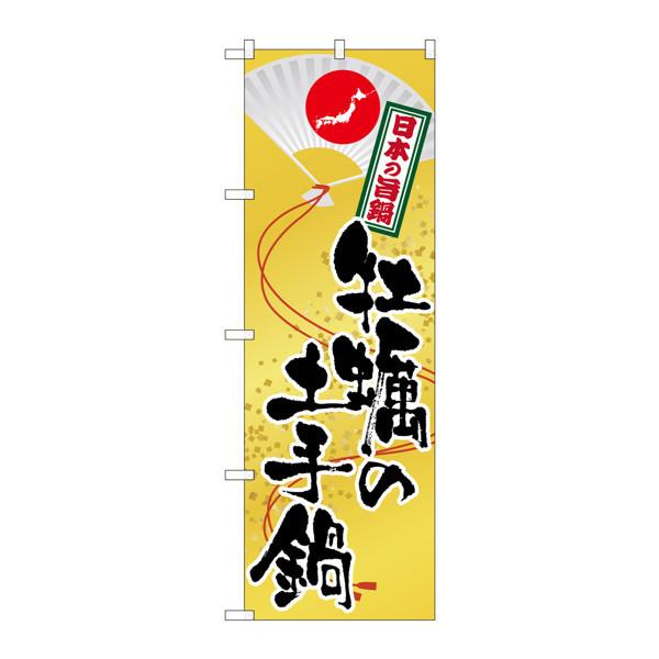 のぼり屋工房 のぼり SNB-515 牡蠣の土手鍋 30515 (取寄品)