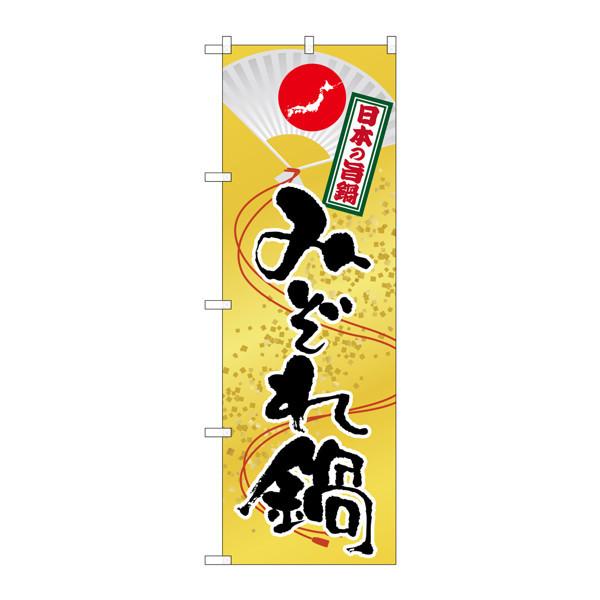 のぼり屋工房 のぼり SNB-517 みぞれ鍋 30517 (取寄品)