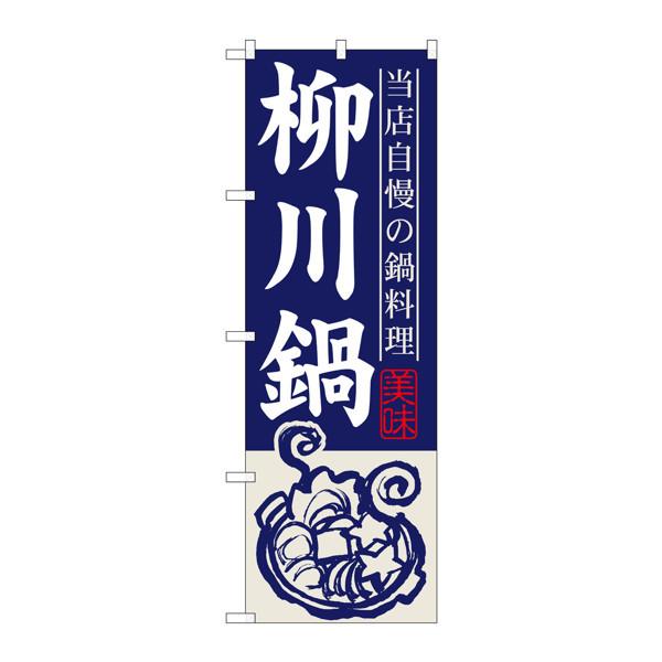 のぼり屋工房 のぼり SNB-501 柳川鍋 30501 (取寄品)