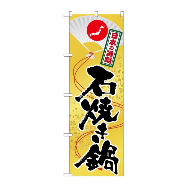 のぼり屋工房 のぼり SNB-511 石焼き鍋 30511 (取寄品)