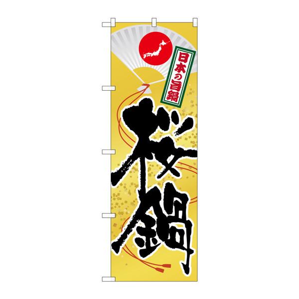 のぼり屋工房 のぼり SNB-514 桜鍋 30514 (取寄品)