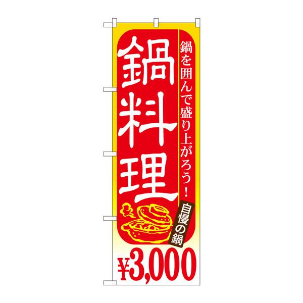 のぼり屋工房 のぼり SNB-539 鍋料理 ¥3000 30539 (取寄品)