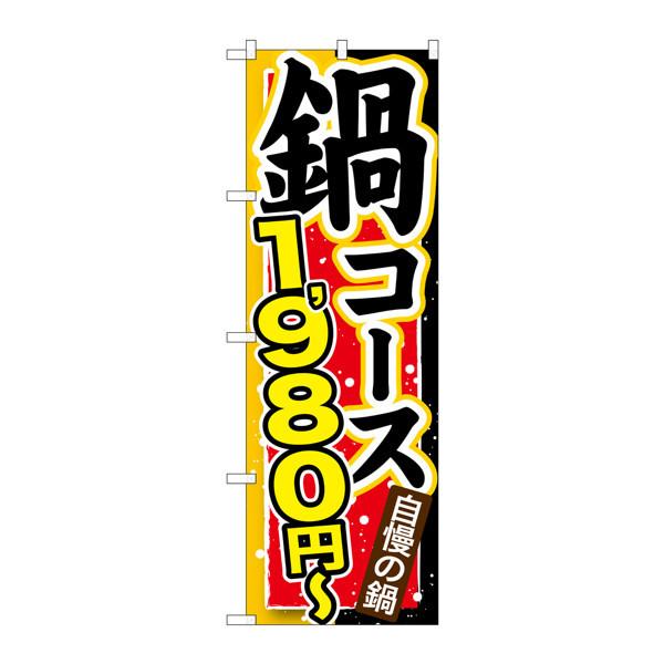 のぼり屋工房 のぼり SNB-542 鍋コース 1980円~ 30542 (取寄品)