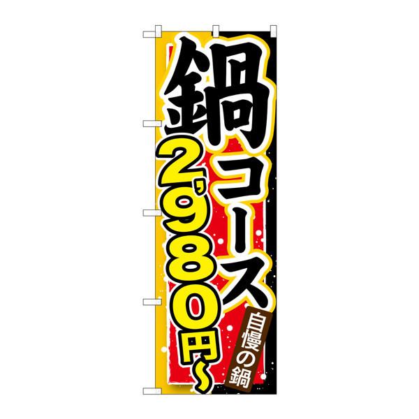 のぼり屋工房 のぼり SNB-544 鍋コース 2980円~ 30544 (取寄品)
