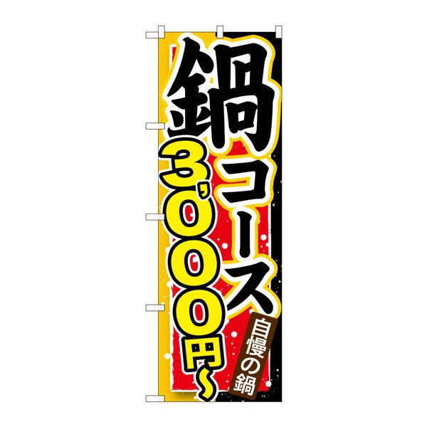のぼり屋工房 のぼり SNB-545 鍋コース 3000円~ 30545 (取寄品)