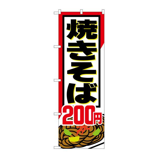 のぼり屋工房 のぼり SNB-591 焼きそば200円 30591 (取寄品)