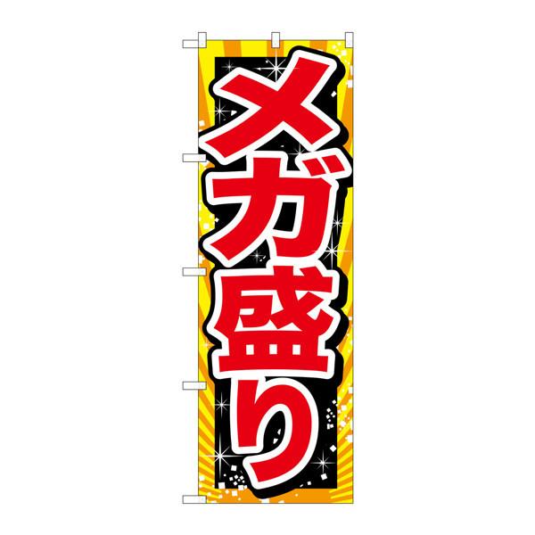 のぼり屋工房 のぼり SNB-1279 メガ盛り 赤字 31279 (取寄品)