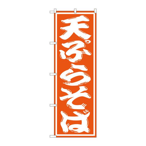 のぼり屋工房 のぼり SNB-1308 天ぷらそば 31308 (取寄品)
