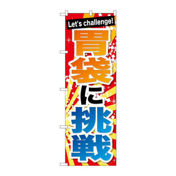 のぼり屋工房 のぼり SNB-1287 胃袋に挑戦 31287 (取寄品)
