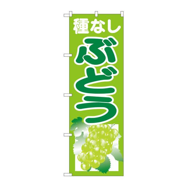 のぼり屋工房 のぼり SNB-1357 種なしぶどう 黄緑 31357 (取寄品)