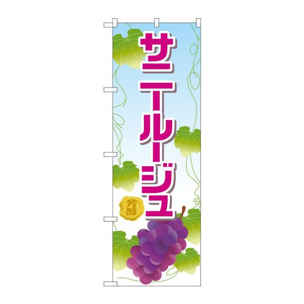 のぼり屋工房 のぼり SNB-1360 サニールージュ 31360 (取寄品)