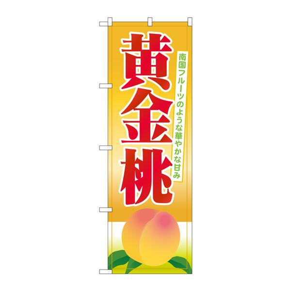 のぼり屋工房 のぼり SNB-1341 黄金桃 31341 (取寄品)