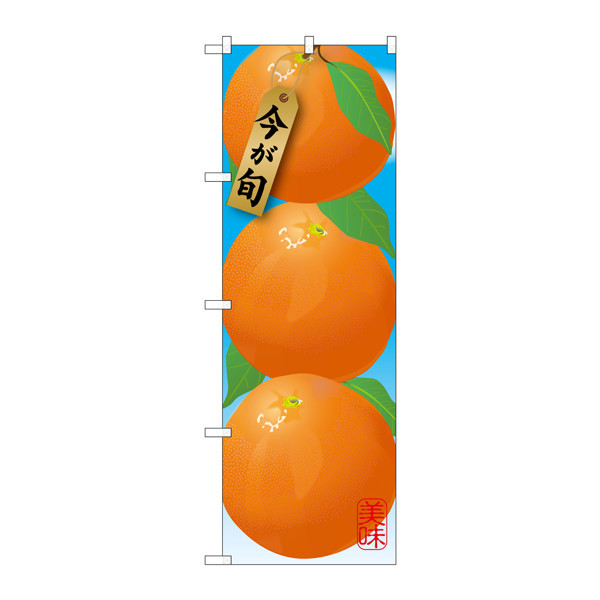 のぼり屋工房 のぼり SNB-1448 みかん 濃オレンジ 31448 (取寄品)