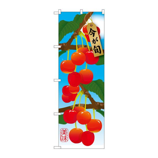 のぼり屋工房 のぼり SNB-1450 さくらんぼ 31450 (取寄品)