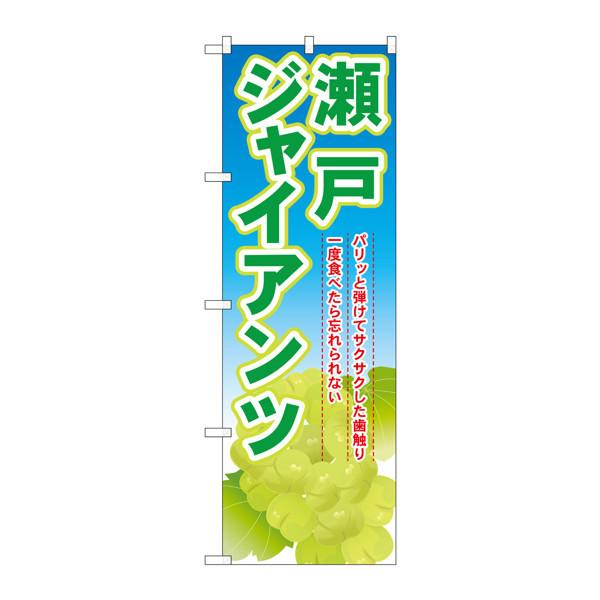 のぼり屋工房 のぼり SNB-1380 瀬戸ジャンアンツ 31380 (取寄品)