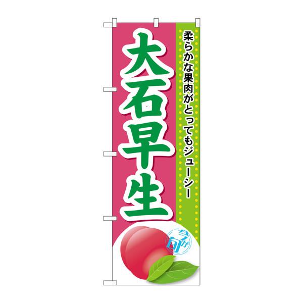 のぼり屋工房 のぼり SNB-1392 大石早生 31392 (取寄品)