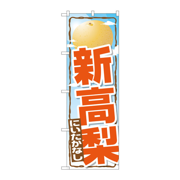 のぼり屋工房 のぼり SNB-1396 新高梨 31396 (取寄品)