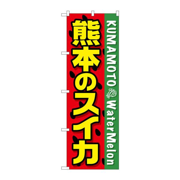 のぼり屋工房 のぼり SNB-1409 熊本のスイカ 31409 (取寄品)