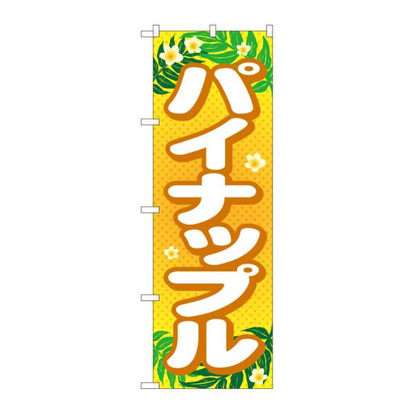 のぼり屋工房 のぼり SNB-1433 パイナップル 31433 (取寄品)