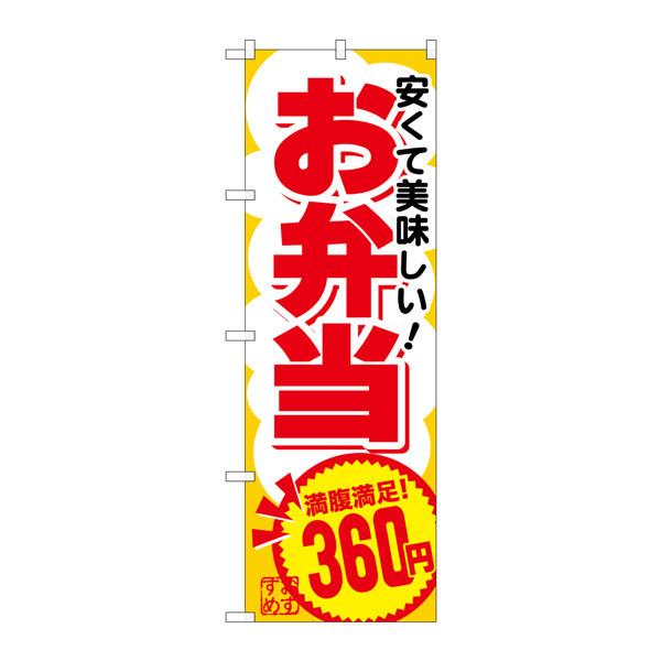 のぼり屋工房 のぼり SNB-766 お弁当360円 30766 (取寄品)