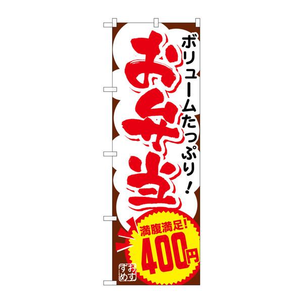 のぼり屋工房 のぼり SNB-769 お弁当400円 30769 (取寄品)