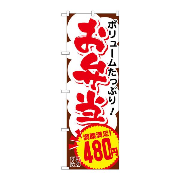のぼり屋工房 のぼり SNB-771 お弁当480円 30771 (取寄品)