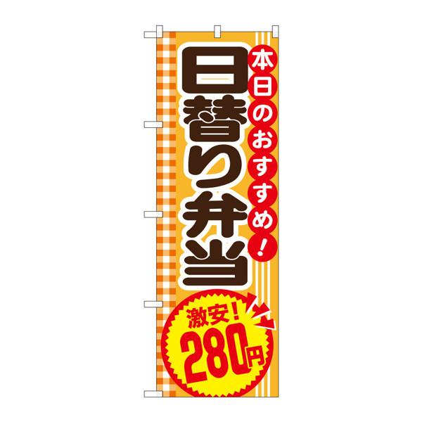 のぼり屋工房 のぼり SNB-774 日替り弁当280円 30774 (取寄品)