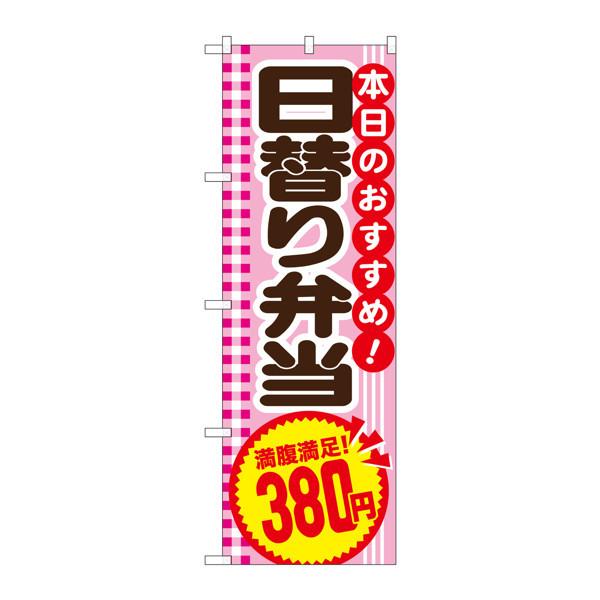 のぼり屋工房 のぼり SNB-781 日替り弁当380円 30781 (取寄品)