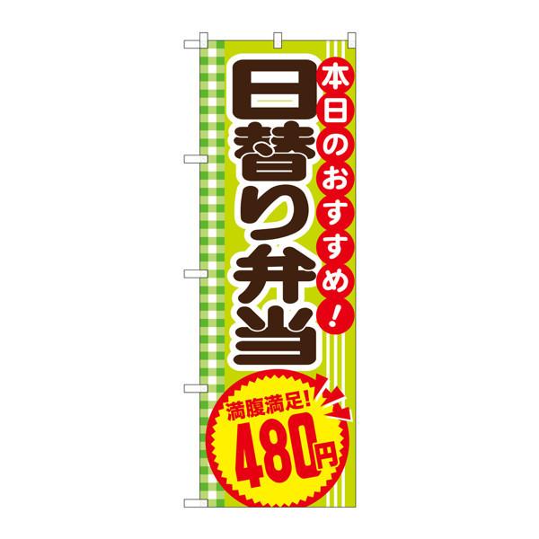 のぼり屋工房 のぼり SNB-785 日替り弁当480円 30785 (取寄品)