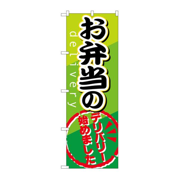 のぼり屋工房 のぼり SNB-816 お弁当のデリバリー 30816 (取寄品)