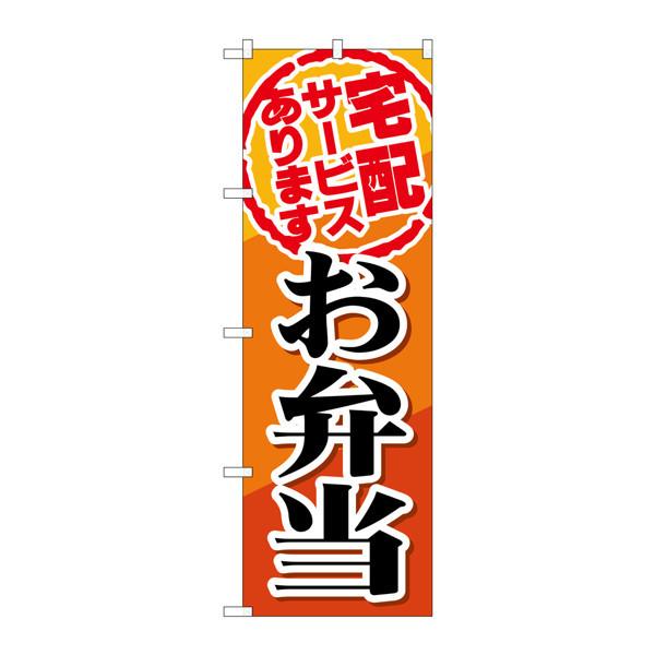 のぼり屋工房 のぼり SNB-817 宅配サービスお弁当 30817 (取寄品)