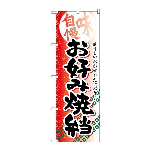 のぼり屋工房 のぼり SNB-837 お好み焼弁当 30837 (取寄品)