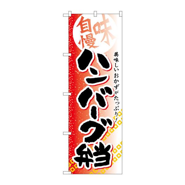 のぼり屋工房 のぼり SNB-843 ハンバーグ弁当 30843 (取寄品)